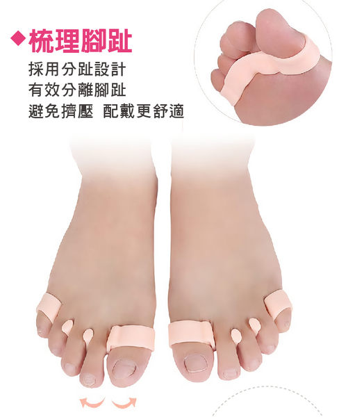 【美腿養成 分趾套 最新】1雙/2支腳 腳趾紓壓 腳趾套 腳趾套 分趾套 美腿神器 腳趾