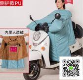 擋風被 親子款電動車擋風被冬季兒童加厚加絨防風電瓶自行車摩托車擋風罩 MKS印象部落
