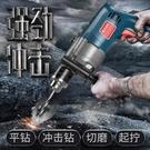 電轉 電錘多功能沖擊電鉆電動工具螺絲刀220V小型手槍鉆電轉