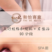 【台北】和怡商旅-五行經絡和緩肌+岩盤浴90分鐘
