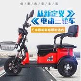新款電動三輪車 成人家用新款雙人小型迷你電瓶車 萬客城