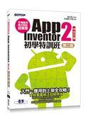(二手書)手機應用程式設計超簡單:App Inventor 2初學特訓班(中文介面第二版)