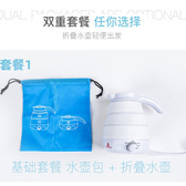新品可折疊水壺便攜式電熱燒水小功率寢室酒店賓館旅行出國110V2