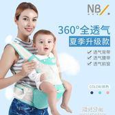 嬰兒背帶樂前抱式夏季透氣網腰凳多功能寶寶輕便坐凳抱娃神器 陽光好物