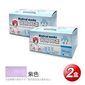 【南紡購物中心】【GRANDE格安德】醫用成人平面口罩(50片/盒),共2盒,紫色