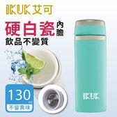IKUK艾可 輕量內陶瓷隨行杯130ml-夢幻藍
