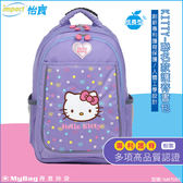 impact 怡寶 兒童護脊書包 IMKT007 紫色  Hello Kitty聯名款  護脊書包-成長型 MyBag得意時袋