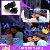 金德恩【台灣製造】LED超高亮度萬用迷你夾燈 單車/ 夜釣/ 補光/ 工作燈
