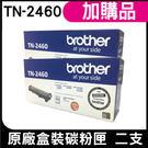 TN-2460原廠匣(兩支)