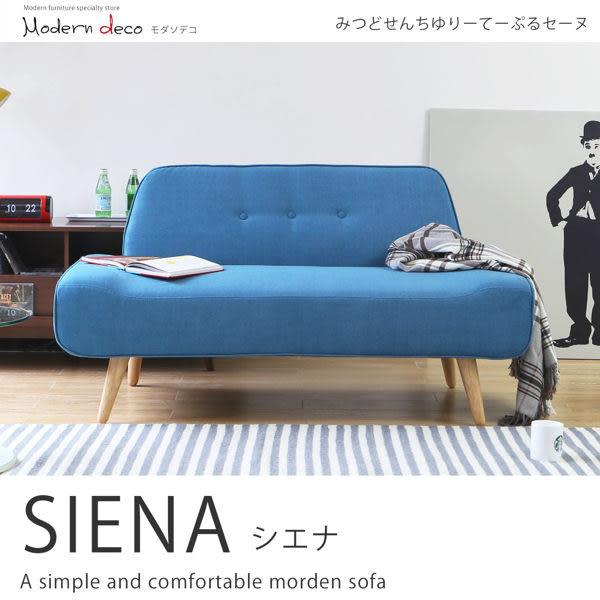 雙人沙發 / SIENA席恩娜北歐日式雙人布沙發-4色 / MODERN DECO