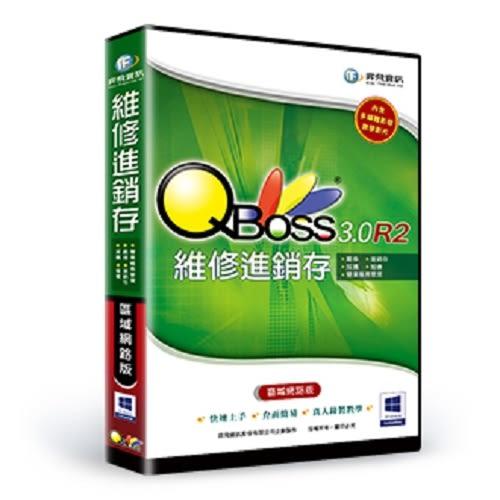 QBoss 維修進銷存 3.0 R2 【精裝版】
