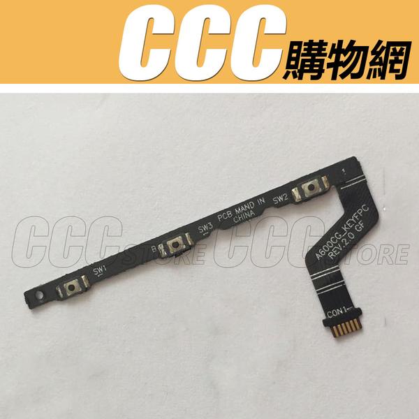 華碩 Zenfone 6 電源排線 開機排線 Zenfone6 A600CG 音量排線 電源鍵 排線  DIY 維修 零件