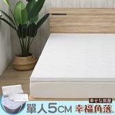 幸福角落 TENCEL天絲表布5cm乳膠床墊舒潔超值組-單人3尺