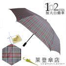 雨傘 ☆萊登傘☆ 防撥水 加大傘面 格紋布102cm自動傘 先染色紗 鐵氟龍 Leotern 灰粉格紋