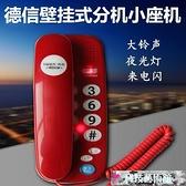電話機 全新德信大鈴聲壁掛電話機有線固定迷你小座機酒店包房掛墻分機