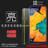 ◆亮面螢幕保護貼 SAMSUNG三星 A30 A305/A30s A307/A50 A505/A40s A3051 保護貼 軟性 亮貼 亮面貼 保護膜