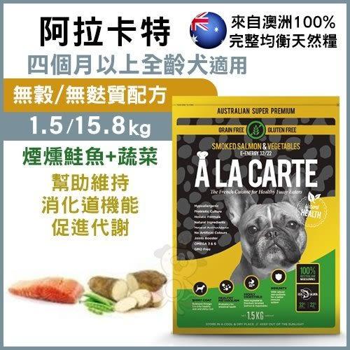 *WANG*A LA CARTE阿拉卡特《天然糧 無穀/無麩質 配方-煙燻鮭魚+蔬菜》1.5KG/包 全齡犬適用
