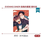 EVENING DINER 夜晚的餐館 資料夾