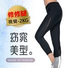 MIT高彈力-修修腿抗菌透膚壓縮緊身褲(...