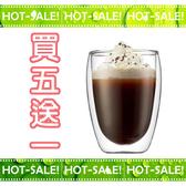 《買五送一》超實用 雙層隔熱玻璃杯 熱飲不燙手 冰飲不滴水 ( 350ml )
