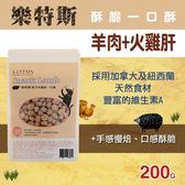 【毛麻吉寵物舖】樂特斯-鮮羊火雞肝一口酥 狗零食/寵物零食/純天然/羊肉/訓練零食