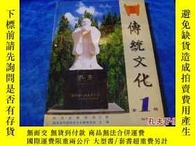 二手書博民逛書店第1期罕見創刊號《傳統文化》【雜誌-2架-038】Y17397