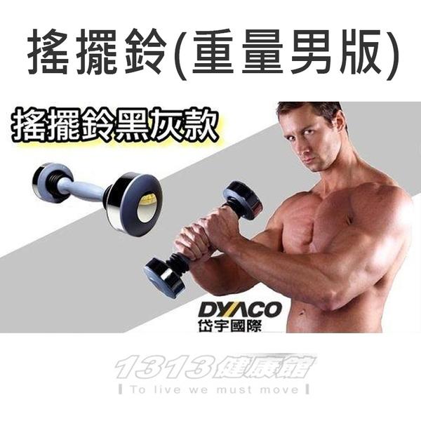 【1313健康館】【Shake Weight】台灣精品獎 搖擺鈴 (灰色男生版),每天只要六分鐘,強化肌肉線條