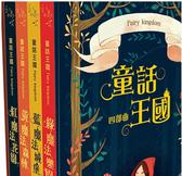 [COSCO代購] W121081 童話森林‧童話王國四部曲(4冊) : 黃魔法森林+藍魔法城堡+紅魔法花園+綠魔法樂園
