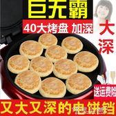手抓餅機 家用電餅鐺加大口徑烤盤加大雙面加熱烙餅機加深40電餅擋igo 220v 傾城小鋪