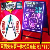 優惠兩天-LED雙面電子熒光板 手寫廣告牌 支架式發光黑板BLNZ