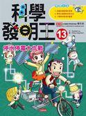 科學發明王(13):停水停電大作戰