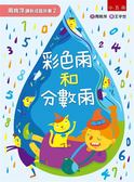 周姚萍講新成語故事(2):彩色雨和分數雨(附「小作家上場」+「拼字變成語」超萌稿紙..