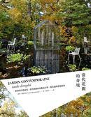 (二手書)當代花園的奇境:都會的自然秘境,當代園藝的景觀設計學、進化論與賞遊指..