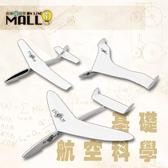 【科普益智玩具】基礎航空科學 EPS-A008 ()