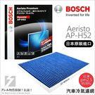 ✚久大電池❚ 德國 BOSCH 日本進口 AP-H52 冷氣濾網 現代 HYUNDAI Tucson 2.0 05~09