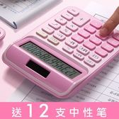 語音計算器可愛韓式糖果色小清新學生用太陽能記算機計【交換禮物】