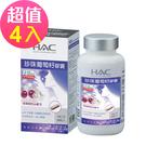 【永信HAC】珍珠葡萄籽膠囊x4瓶(90粒/瓶)