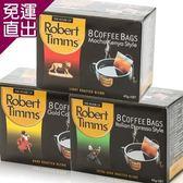 澳洲第一品牌-Robert Timms 濾袋咖啡任選3盒組(8入/盒)【免運直出】