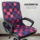 冰絲涼席坐椅墊辦公室坐墊靠墊一體夏季涼墊老板椅套電腦椅子墊子 一米陽光