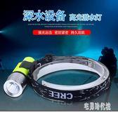 水下專業潛水手電筒頭戴式防水強光頭燈多功能水下探照燈深海潛水燈LXY2650【宅男時代城】