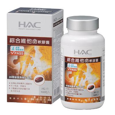 永信HAC 綜合維他命軟膠囊(100粒/瓶)(25種全方位營養素,NEW配方升級)