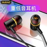 獨到 DTD-201 手機耳機入耳式耳塞重低音線控通用電腦音樂K歌耳機    電購3C