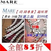 【 回 饋專案】超低價 ( MARE-316L 白鋼 ) 系列 :** 男女 18 款 **任選 二條 599 元