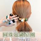 韓版 圓珠寬繩髮圈 髮飾 髮繩 髮束 髮...