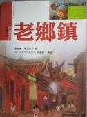【書寶二手書T1/地理_WEA】台灣的老鄉鎮『新版』原價_250_李世榮/吳立萍