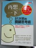 【書寶二手書T1/財經企管_OSR】再想一下-好決策的關鍵思考術_麥可.莫布新