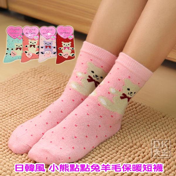 日韓風 W-04 小熊點點兔羊毛保暖短襪 毛襪【DK大王】