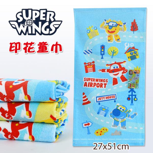 新款 Super Wings 系列 100%棉 童巾 台灣製 華成