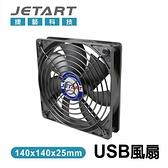 JETART 14CM USB 雙向接頭靜音風扇DF14025UB