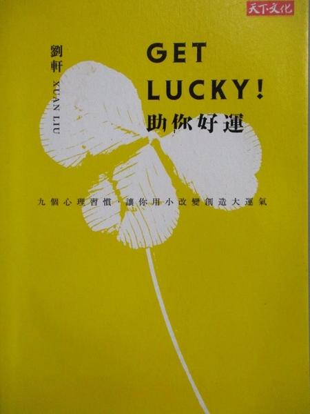 【書寶二手書T9/心靈成長_MOP】Get Lucky!助你好運_劉軒